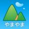 やまやまGPS (登山、渓流釣り、MTB用地図) - Builtsoft